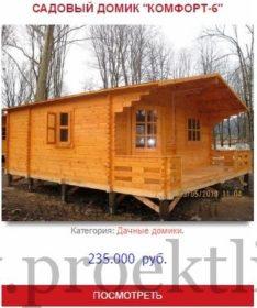 Садовые деревянные домики из бруса под ключ СПБ