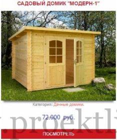 Садовые деревянные домики из бруса под ключ Санкт-Петербург