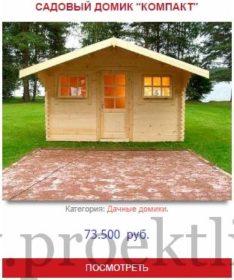 Садовые деревянные домики из бруса под ключ Москва