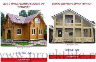 Зимний дом под ключ цена