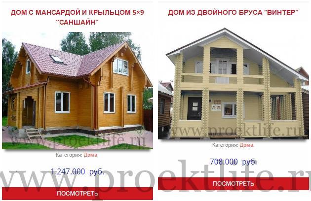 Добірні купить дом из двойного бруса под ключ только