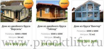 строительство деревянных домов под ключ московская область