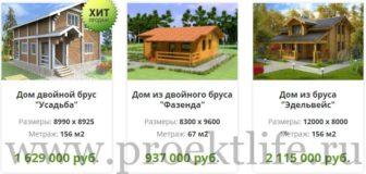 строительство деревянных домов под ключ СПБ