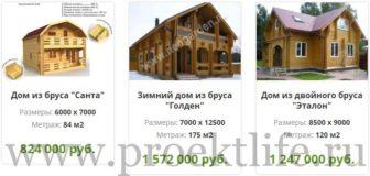 Строительство деревянных домов и коттеджей под ключ
