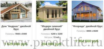 Двухэтажные дома из двойного бруса