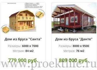 строительство домов из бруса в спб