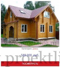 проекты домов из бруса санкт-петербург