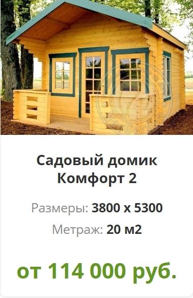 Дачные дома из бруса в Москве