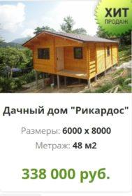 Дачные дома из бруса в Москве и МО